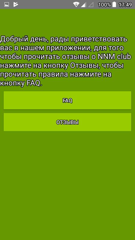 торрент-трекер nnm-club войти