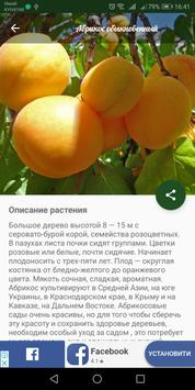 Справочник растений screenshot 1