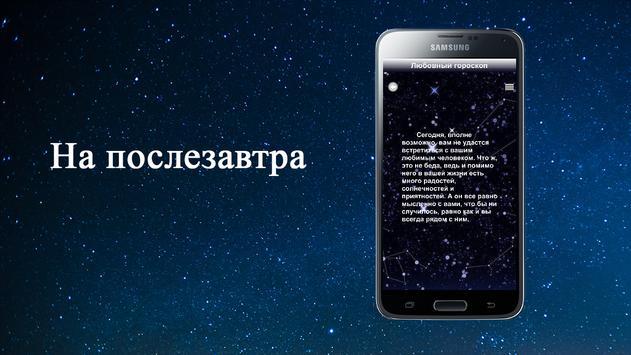 Любовный гороскоп на день apk screenshot