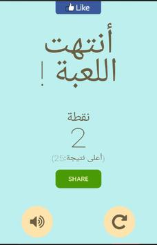 أتحداااااك !!! apk screenshot