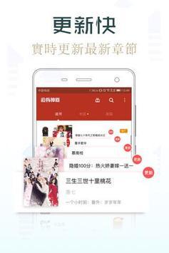 追書神器Books Chaser- 最好的小說/網文追更神器 Best App for Novels poster