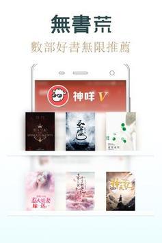 追書神器Books Chaser- 最好的小說/網文追更神器 Best App for Novels screenshot 1