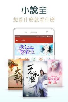 追書神器Books Chaser- 最好的小說/網文追更神器 Best App for Novels screenshot 3