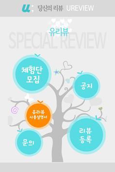 U review_유리뷰 poster