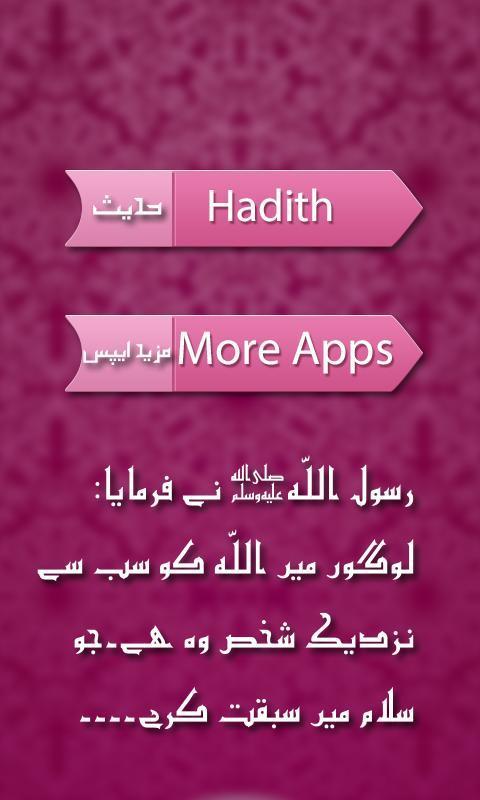 Hadis Of The Day In Urdu - Gambar Islami