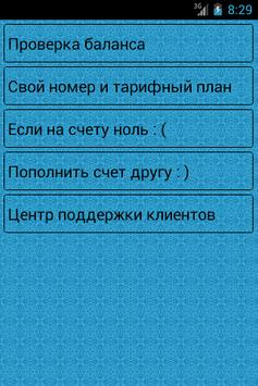 Короткие номера USSD apk screenshot