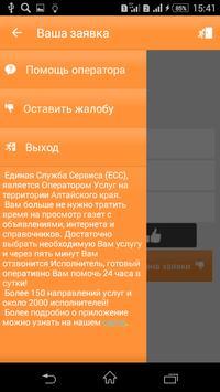 Единая Служба Сервиса apk screenshot