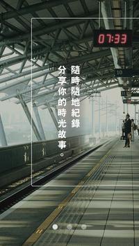 uStory 有故事 poster