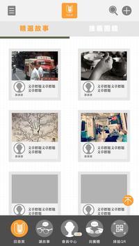 uStory 有故事 apk screenshot