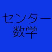 センター数学 icon