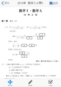 センター数学 apk screenshot