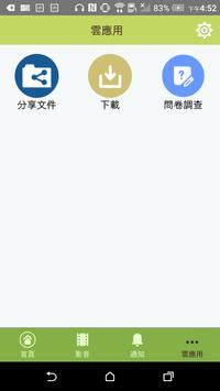 周玲玲親子學 screenshot 3