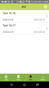 周玲玲親子學 screenshot 2