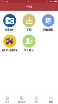 智慧關山 apk screenshot