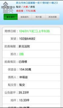 V523地籍查詢系統3.1 screenshot 4