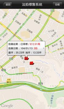 V523地籍查詢系統3.1 apk screenshot