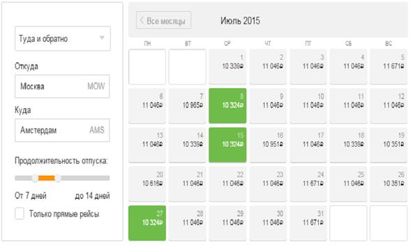 Календарь путешествий apk screenshot