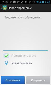 Приморский край apk screenshot