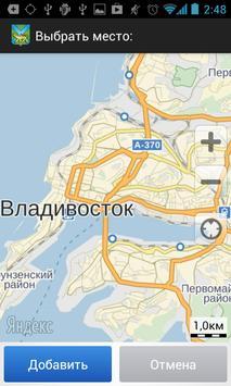 Приморский край screenshot 5