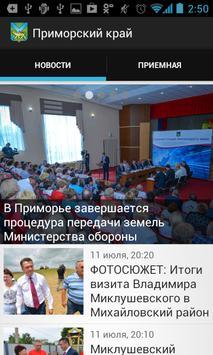 Приморский край poster