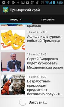 Приморский край screenshot 1