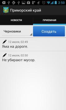 Приморский край screenshot 3