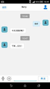 寶迅通 PalLink poster