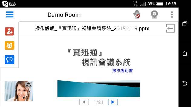 寶迅通 PalLink screenshot 3