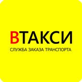 ВЕЗИтакси. Заказ ТАКСИ. Промокоды и скидки такси. icon