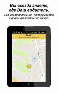 ВЕЗИтакси. Заказ ТАКСИ. Промокоды и скидки такси. apk screenshot