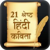 Famous Hindi Kavita - 21 श्रेष्ठ हिंदी कविता icon