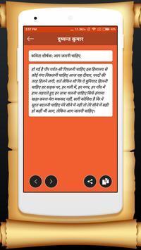 Famous Hindi Kavita - 21 श्रेष्ठ हिंदी कविता screenshot 2