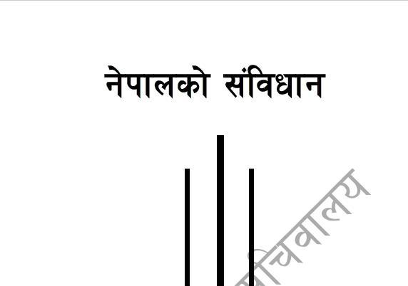 Hamro Sambidhan poster