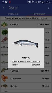 Минералы screenshot 11