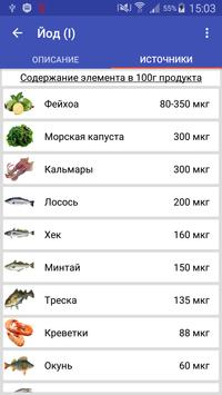 Минералы в продуктах питания apk screenshot