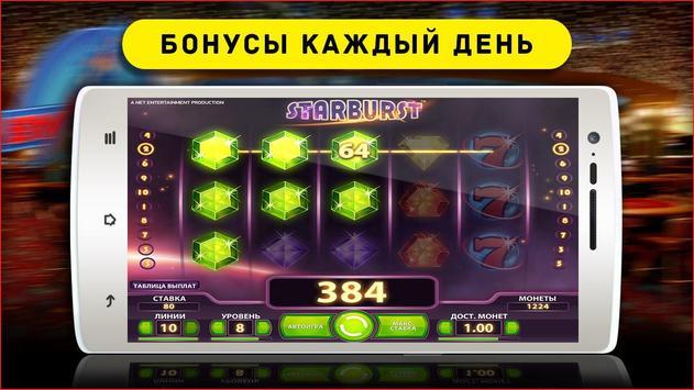 Starburst игровые автоматы