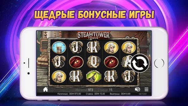 Игровые автоматы и слоты screenshot 1
