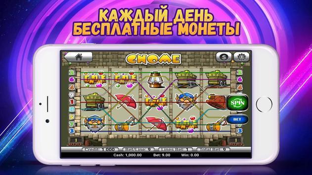 Игровые автоматы и слоты screenshot 2