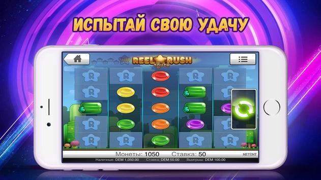 Игровые автоматы и слоты screenshot 4