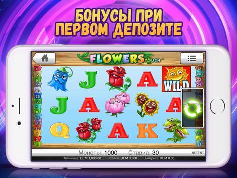 Игровые автоматы и слоты screenshot 5