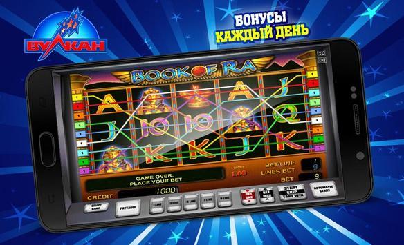 Игровые автоматы слоты игра