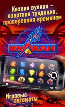 Казино Вулкан screenshot 1