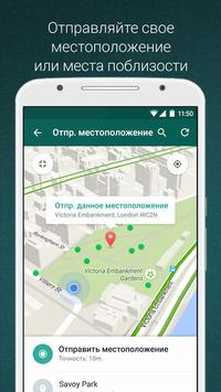 Ватсап apk screenshot