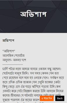 ভয়ংকর ভূতের গল্প screenshot 2