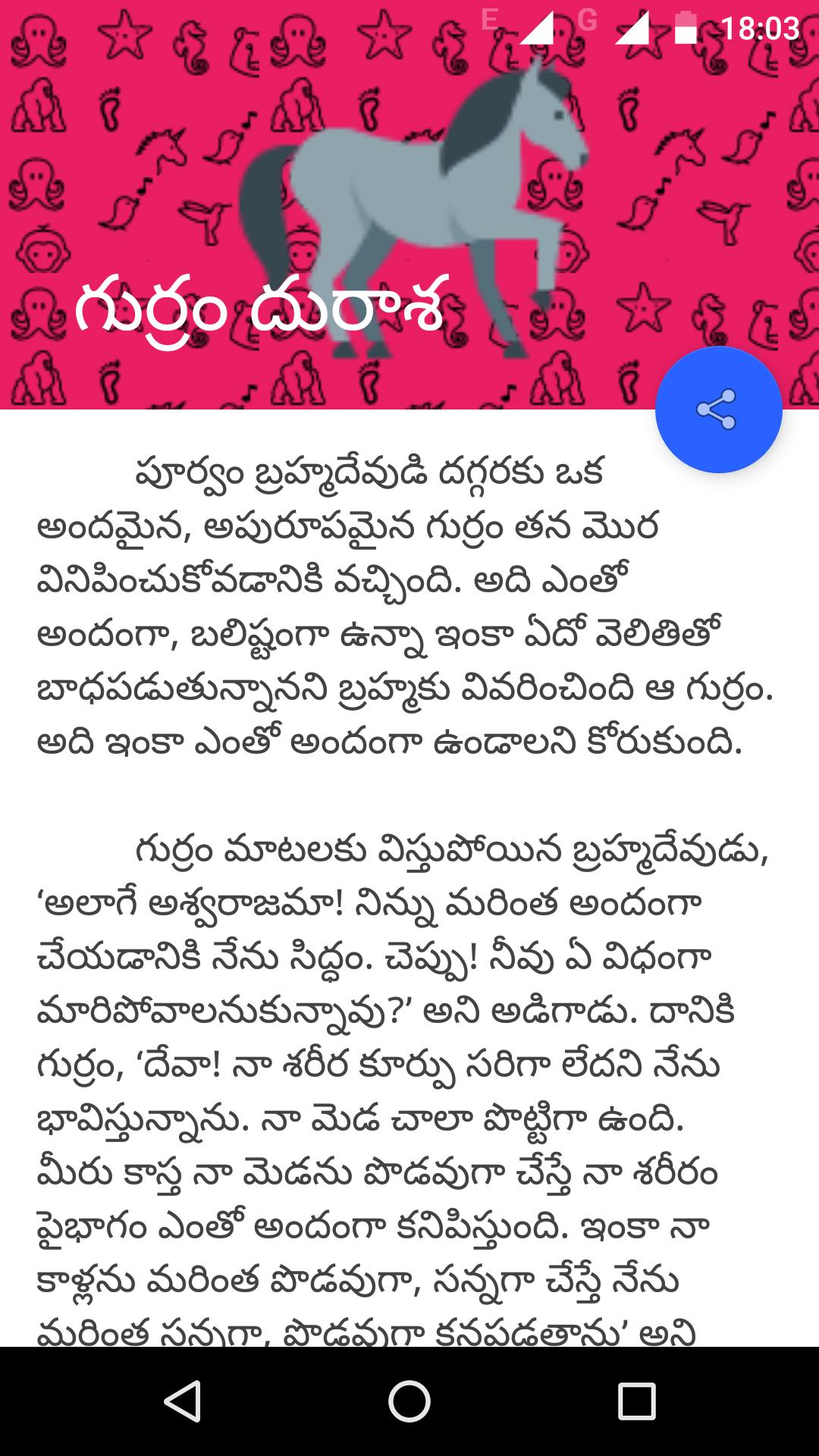 Telugu Stories (moral) for Android - APK Download
