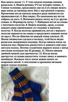 Вяжем носки screenshot 1