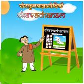 Sanskrit words - Singular form icon