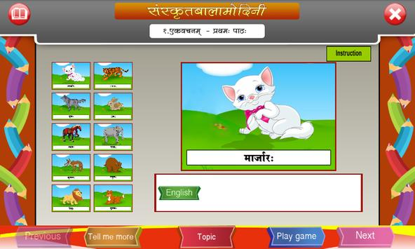 Sanskrit words - Singular form apk screenshot