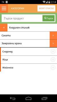 Взе?ли | Организирай покупките apk screenshot