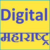 Digital Maharashtra App icon